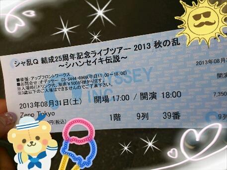 シャ乱Q25<br />  周年コンサート